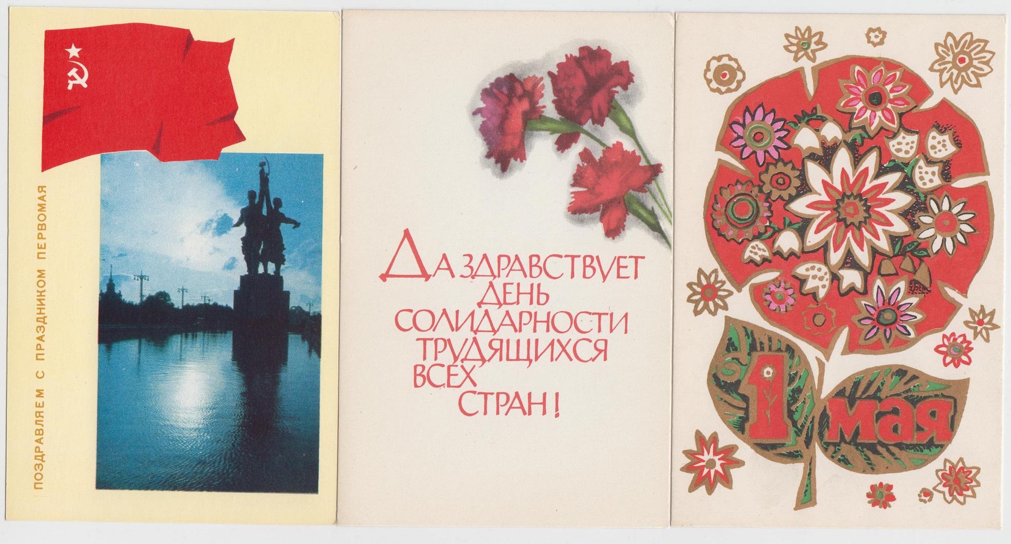 Куплю советские открытки. - Барахолка - Назад в СССР. Форум 30