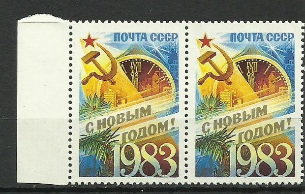 Марка ссср с новым годом 1983 цена