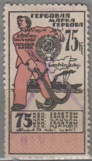 Гербовая марка 75 коп 78 центов в рублях