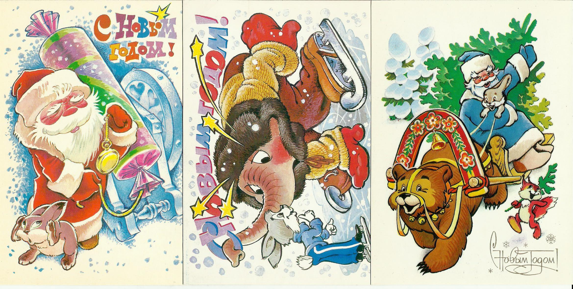 Старые открытки четверикова