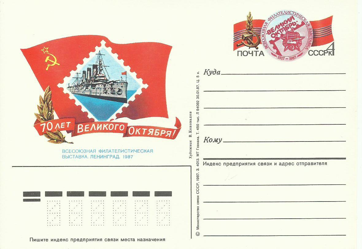 Почтовая открытка до 1917 66