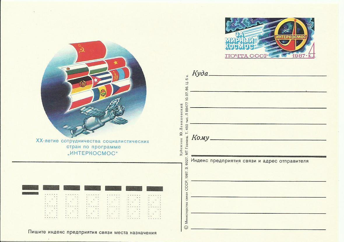 Цены на открытки на почте 344