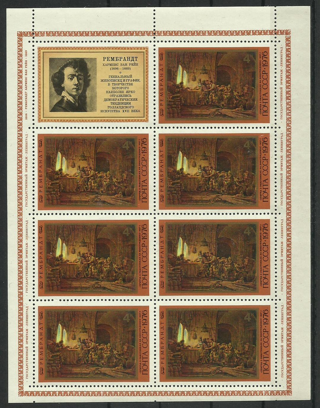 Каталог почтовые марки россии рембрандт фото форматов изображений