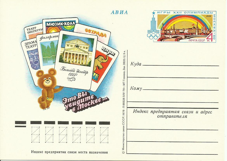 Своими руками, игры с почтовыми открытками