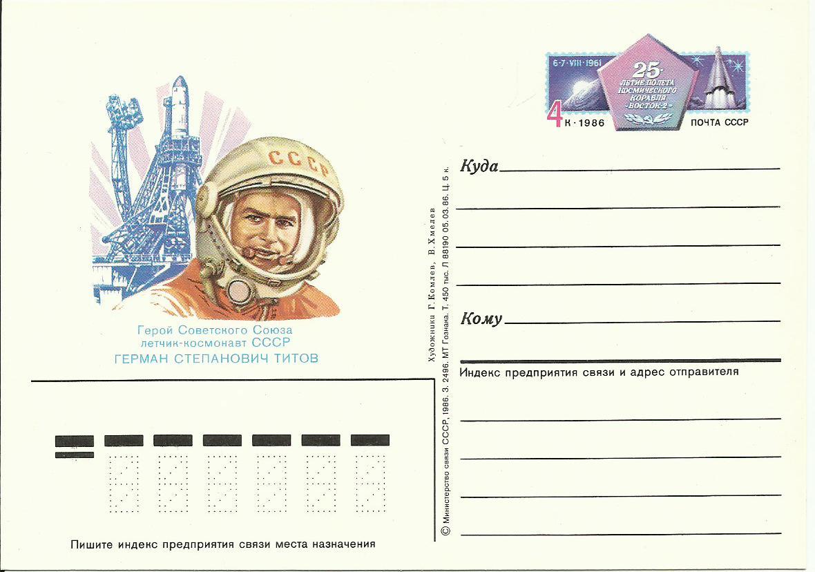 Почтовые открытки 2000 года, пригласительные