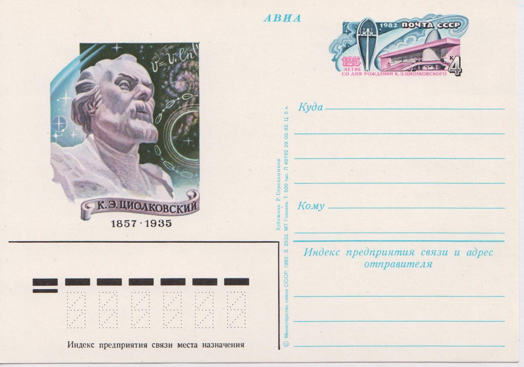 Аватарку, открытки почтовые ссср цена